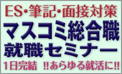 1/19開催 就活対策!の画像
