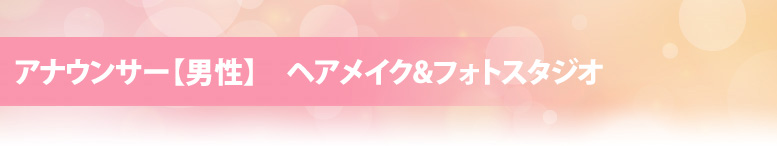 宮澤結弦のヘアメイク&フォトスタジオ【男性】