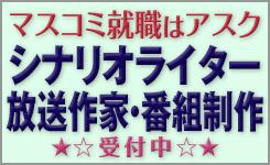 シナリオライター・放送作家・番組制作 放送業界を目指す!の画像